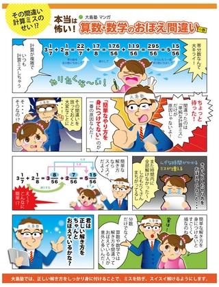 大島塾WEBマンガ_02_2