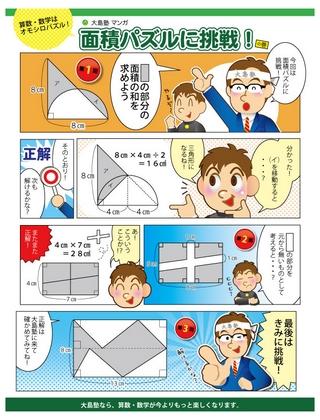 大島塾WEBマンガ_03_02