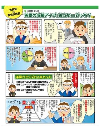 大島塾WEBマンガ_06_02