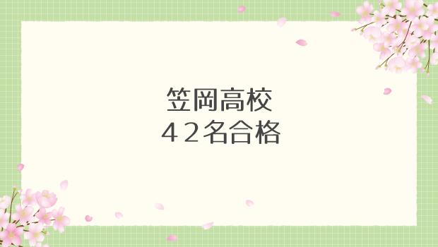 大島塾 笠岡高校合格実績