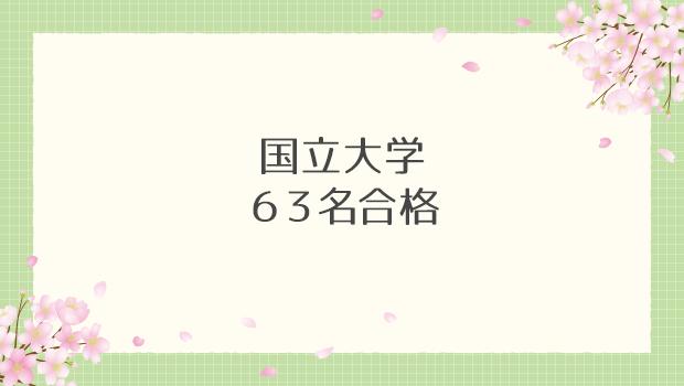 大島塾 国立大学合格実績